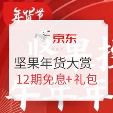 促销活动: 京东商城 坚果投影牛年年货大赏 最高可12期免息,爆款送支架+3