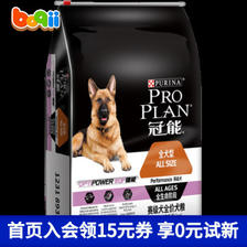 PRO PLAN 冠能 优护营养系列 优护赛级犬全阶段狗粮 12kg  券后389.2元