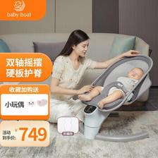 babyboat 贝舟 R3婴儿电动摇椅 烤漆豪华版 ¥709