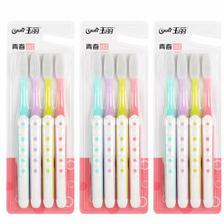 玉丽(yuli) 超软毛宽头牙刷 组合装10支  券后11.9元