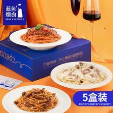 蓝色烟囱 意大利面 番茄牛肉*3+黑椒牛柳+奶油培根5盒组合装 84.5元(包邮)