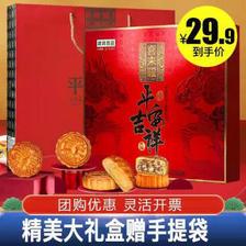 喜来顺 香港喜来顺 月饼礼盒 450g  券后24.9元