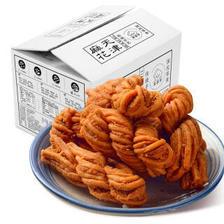 集香草 休闲零食天津麻花多规格可选传统糕点零食小吃特产整箱 混合口味50