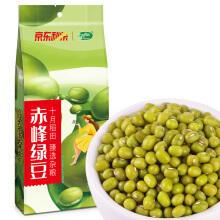12日0点:十月稻田 赤峰绿豆 500g 6.18元