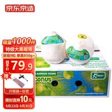 星果樂 香水椰青 原箱9个装 单果约850g+ ¥79.9