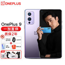 OnePlus 一加 9 5G智能手机 8GB+128GB ¥3199