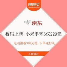 促销活动:京东 数码智享春天 电动滑板车999元抢 小米手环6仅229元入手
