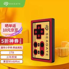 359元 希捷(SEAGATE) Seagate)移动硬盘1TB USB3.0 童年小手柄 黄金高玩