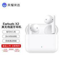 荣耀亲选 Earbuds X2 真无线蓝牙耳机 ¥199