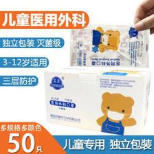 晨康 儿童医用外科印花口罩 【独立包装50只】*4件 49.6元(包邮、需用券)