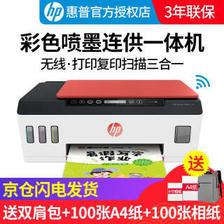 企业用户专享:惠普(HP) Tank 519 连供彩色打印一体机  券后969元包邮