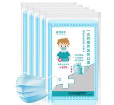 三层防护!蓝湾贝舒 儿童一次性医用口罩 50只装 ¥7.9