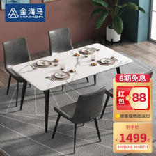 PLUS会员:Kinhom 金海马 简约岩板餐桌椅组合 一桌四椅  券后1449元包邮