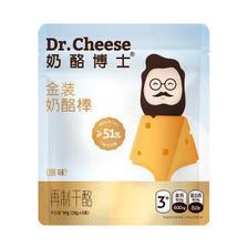 Dr.CHEESE 奶酪博士 原味 金装儿童奶酪棒 90g 8.09元(需买7件,实付56.65元,双