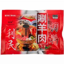 limin 利民 利民 涮羊肉调料100g 1.96元(需买3件,共5.88元)