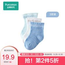 Purcotton 全棉时代 婴童短筒 防滑薄款3双 蔚蓝+白+天蓝 ¥27.93