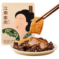 五芳斋(WU FANG ZHAI) 零食大礼包素肉手撕豆干 零食小吃办公室休闲零食梅