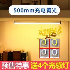 人体感应充电层板LED长条厨房灯条展示柜底酒柜无线 500mm黄光人体感应充电