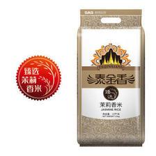 TAIJINXIANG 泰金香 茉莉香米 10kg 51.04元(需买2件,实付102.08元)