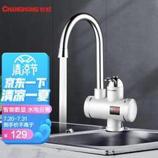 长虹(CHANGHONG) CKR-99AX电热水龙头即热式电热水器数码温度显示冷热两用 129