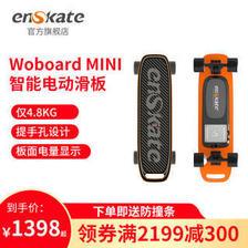 enSkate 电动滑板车 mini遥控橙色  券后1398元