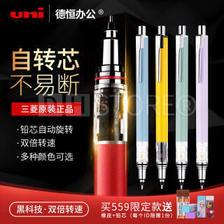 日本UNI三菱自动铅笔M5-559/650二2倍转 *6件 200元(需用券,合33.33元/件)