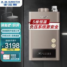 A.O.SMITH 史密斯 JSQ31-JD3 燃气热水器 16L ¥3138