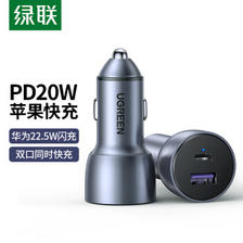 UGREEN 绿联 车载充电器36W PD18W ¥52.99