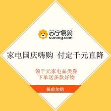 促销活动:苏宁 家电国庆嗨购 预定千元直降 领多款家电券 大牌提前加购享