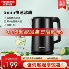 松下(Panasonic) 电水壶家用热水壶烧水壶多功能水壶1.5L不锈钢内胆1800W双层