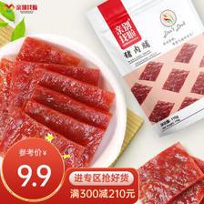 QIN BIE ZHAO LA 亲别找啦 猪肉脯(香辣味)110g/袋 6.3元(需买5件,共31.5元,需
