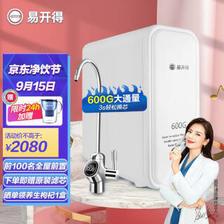 易开得 净水器家用直饮600G净水机 自来水龙头厨下式过滤器 RO反渗透大通量