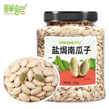 鲜记 精品罐装南瓜子500g 家庭分享装盐焗味南瓜籽 坚果炒货 休闲零食小吃 2