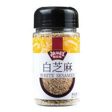 极美滋(JUMEX) 白芝麻 炒熟白芝麻粒即食杂粮 面包蛋糕装饰烘焙原料调料10