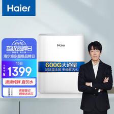 Haier 海尔 雪魔方系列 HRO6H66-3D 反渗透纯水机 600G ¥1399