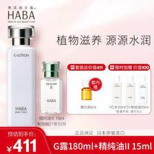PLUS会员:HABA G露180ml+2代美容油15ml (赠美白油4ml VC水20ml) 189元(包邮,需