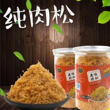 美味肉松罐装儿童营养肉松 14.9元(需买2件,共29.8元)