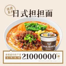 He Chu 和厨 番茄鸡蛋方便面单杯非油炸公仔面 日式担担面*1 3.32元(需买6件