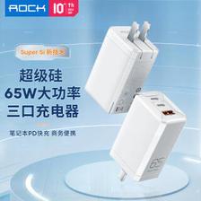 ROCK 洛克 超级硅65W充电器iPhone12快充充电头适用于苹果PD笔记本macbook手机typec