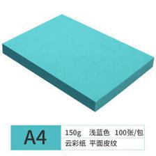 TANGO 天章 A4平面皮纹纸/云彩纸/卡纸 浅蓝色150克 100张/包 19.9元