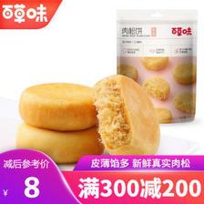 百草味(Be&Cheery) 300减200_百草味 肉松饼260g/袋 早餐零食小吃 特产美食糕点