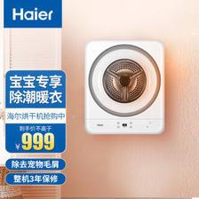 海尔(Haier) GDZA3-98 干衣机 3公斤  券后699.3元