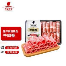 天莱香牛 国产新疆精品牛肉卷300g 谷饲365天 排酸48h+ 清真 生鲜牛肉 火锅食