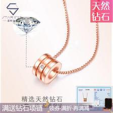 PLUS会员:StarEye 星眸 女士小蛮腰钻石项链 10025286964158 49元包邮(双重优惠)
