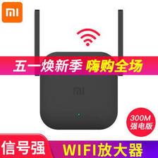 小米(MI) Pro 300M 信号放大器 57.99元