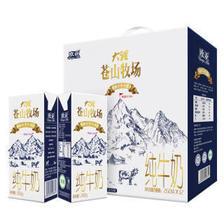 Europe-Asia 欧亚 牛奶大理苍山牧场全脂纯牛奶250g*12盒礼盒装 46.21元(需买2件