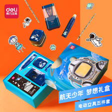 deli 得力 ×中国航天 68910 学生文具套装大礼包 ¥129