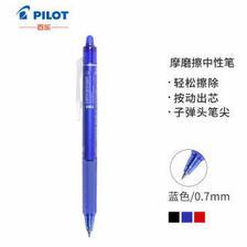 百乐(PILOT) LFBK-23F 摩磨擦 可擦按动中性笔 0.7mm 蓝色 单支装 9.91元(需买4