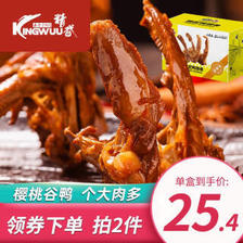 KINGWUU 精武 甜辣鸭锁骨 400g盒 20.4元(需买2件,共40.8元,需用券)