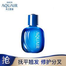 资生堂水之密语(AQUAIR)头皮护理护发精油40ml(补水修护 防止发梢分叉) *